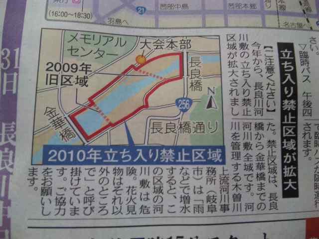 【花火】明日は長良川中日花火大会・立入禁止区域大幅拡大!【岐阜】