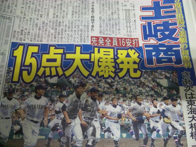 岐阜vs鳥取は予想外の結果に・夏の甲子園2010