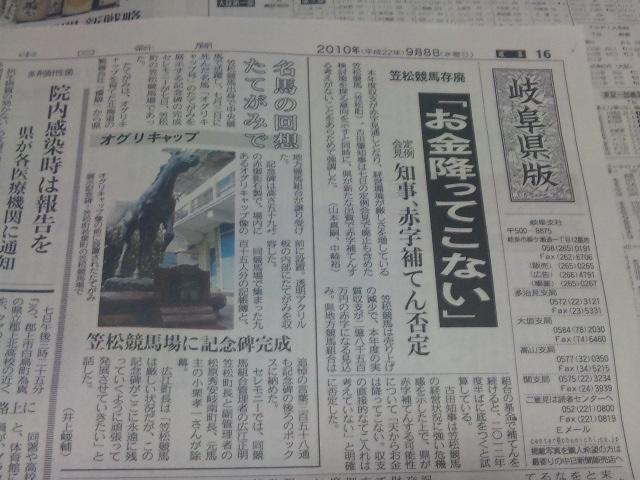 笠松競馬大赤字・廃止も検討へ