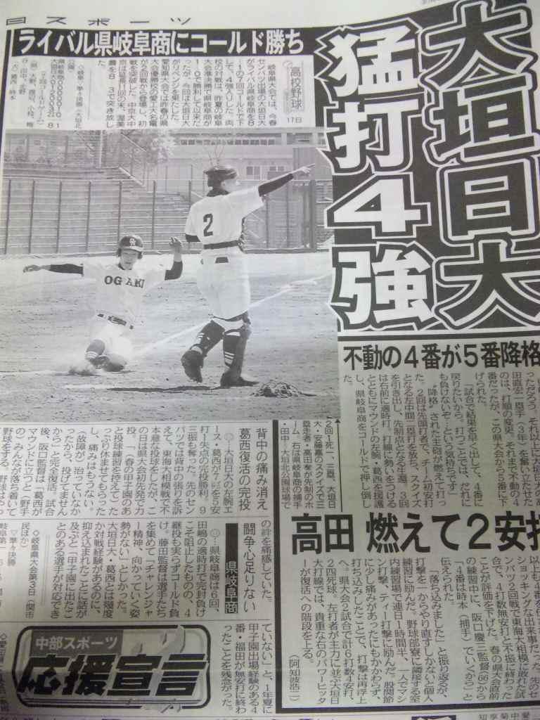 勝つも負けるも葛西次第・高校野球県大会春