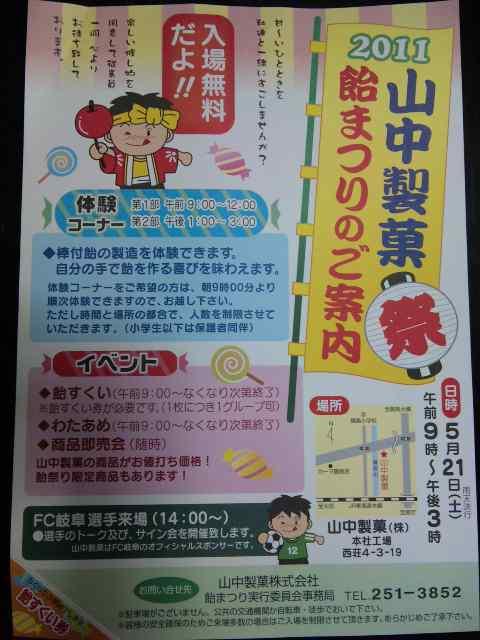 山中製菓飴まつり2011